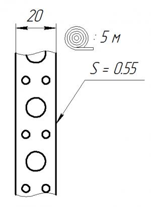 Лента монтажная перфорированная ЛСП 20*0,55/ (5м)